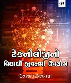 Technologino vidhyarthi jivanma upyog - 3 by Goyani Zankrut in Gujarati