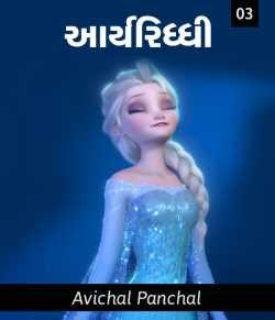 AryRiddhi-3 by Avichal Panchal Aryvardhan in Gujarati