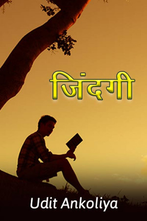 जिंदगी बुक Udit Ankoliya द्वारा प्रकाशित हिंदी में
