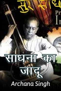Saadhana Ka Jadu by Archana Singh in Hindi