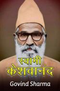 स्वामी केशवानंद बुक Govind Sharma द्वारा प्रकाशित हिंदी में