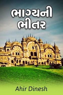 ભાગ્યની ભીતર  by Ahir Dinesh in Gujarati