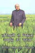 हरियाली से निकला समृद्धि का रास्ता बुक Ashish Kumar Trivedi द्वारा प्रकाशित हिंदी में
