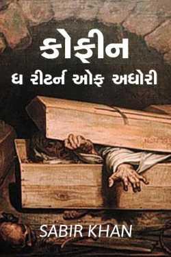 કોફીન ધ રીટર્ન ઓફ અધોરી  by SABIRKHAN in Gujarati