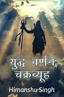 युद्ध वर्णन - चक्रव्यूह बुक Himanshu Singh द्वारा प्रकाशित हिंदी में