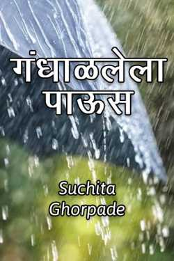 Gandhalalela Paus by Suchita Ghorpade in Marathi