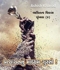 Pratyayan nu Madhyam  GUSSO by Ashish Kharod in Gujarati