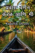 प्रवास वर्णन - केरळ आणि मी... मराठीत Kaushik Shrotri