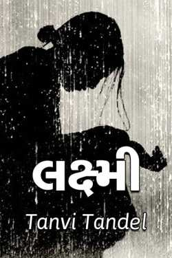 lakshmi by Tanvi Tandel in Gujarati