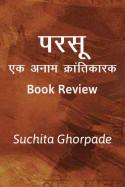 परसू एक अनाम क्रांतिकारक मराठीत Suchita Ghorpade