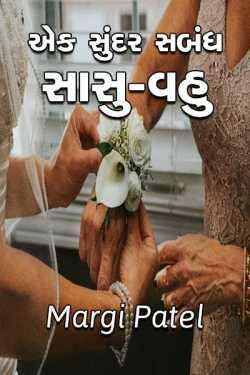 Ek sundar sambandh.. saasu - vahu by Margi Patel in Gujarati