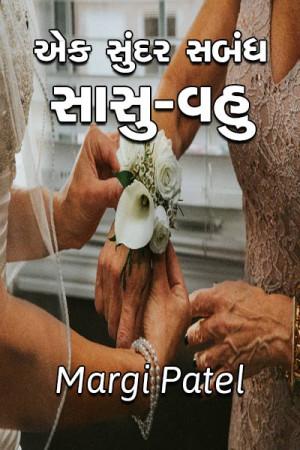 Margi Patel દ્વારા એક સુંદર સબંધ...  સાસુ - વહુ ગુજરાતીમાં