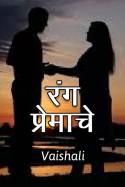 रंग प्रेमाचे... मराठीत Vaishali