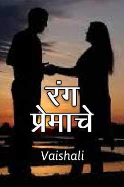 Rang premache by Vaishali in Marathi