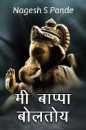 मी बाप्पा बोलतोय मराठीत Nagesh S Shewalkar
