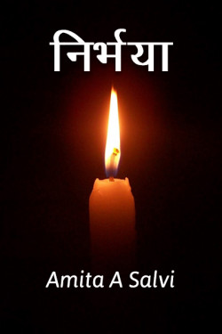 निर्भया  by Amita a. Salvi in Marathi