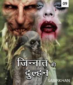 Jinnat ki Dulhan - 9 by SABIRKHAN in Hindi