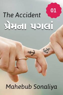 The Accident  -  પ્રેમના પગલાં  by Author Mahebub Sonaliya in Gujarati