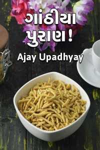 Ganthiya Puraan