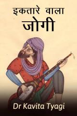 इकतारे वाला जोगी  द्वारा  Dr kavita Tyagi in Hindi
