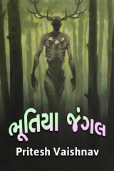 ભૂતિયા જંગલ  દ્વારા Pritesh Vaishnav in Gujarati