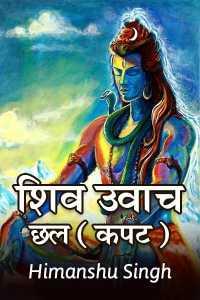 Shiv Uvach - Chhal