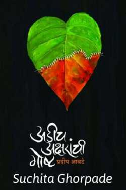Adeech Aksharanchi Gosht - Book review by Suchita Ghorpade in Marathi