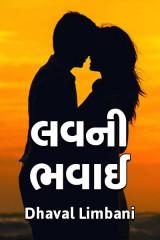 લવ ની ભવાઈ  દ્વારા Dhaval Limbani in Gujarati
