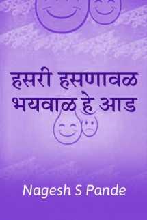 हसरी हसणावळ भयवाळ' हे आड मराठीत Nagesh S Shewalkar
