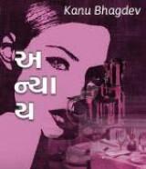 અન્યાય  by Kanu Bhagdev in Gujarati