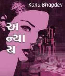 અન્યાય  દ્વારા Kanu Bhagdev in Gujarati