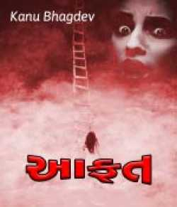 આફત  by Kanu Bhagdev in Gujarati