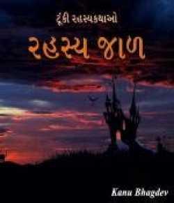 રહસ્યજાળ  દ્વારા Kanu Bhagdev in Gujarati