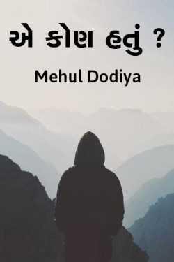 Ae kon hatu by Mehul Dodiya in Gujarati