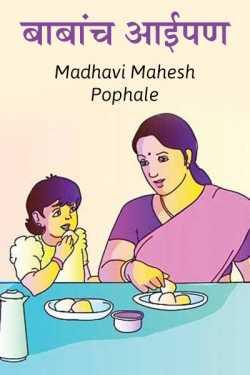 Babanch Aaipn by Madhavi Mahesh Pophale in Marathi