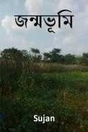 জন্মভূমি by Sujan in Bengali}