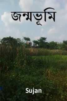 JANMAVUMI by Sujan in Bengali