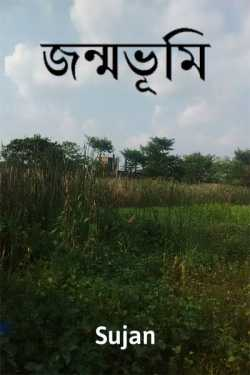 JANMAVUMI by Sujan in Bengali