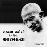 સત્યના પ્રયોગો  by Mahatma Gandhi in Gujarati