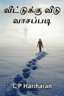 House rent by c P Hariharan in Tamil