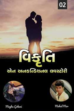 Vikruti And Unconditional Love Story -2 by Mer Mehul in Gujarati