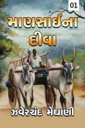 Zaverchand Meghani દ્વારા માણસાઈના દીવા - 1 ગુજરાતીમાં