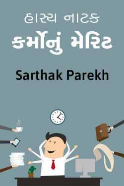 Haasya natak - Karmo nu Merit by sarthak Parekh Sp in Gujarati