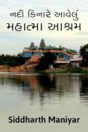 Siddharth Maniyar દ્વારા નદી કિનારે આવેલો મહાત્મા આશ્રમ ગુજરાતીમાં