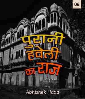 Purani Haweli Ka Raaz बुक Abhishek Hada द्वारा प्रकाशित हिंदी में