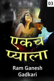 एकच प्याला - अंक तिसरा मराठीत Ram Ganesh Gadkari
