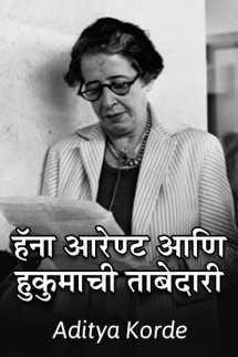 हॅना आरेण्टआणि हुकुमाची ताबेदारी मराठीत Aditya Korde