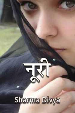 nuri by Divya Sharma in Hindi