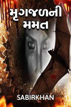 મૃગજળની મમત -  by SABIRKHAN in Gujarati