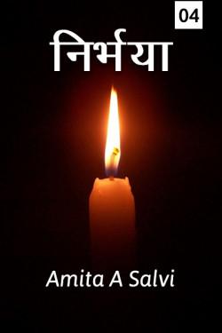 Nirbhaya - 4 by Amita a. Salvi in Marathi
